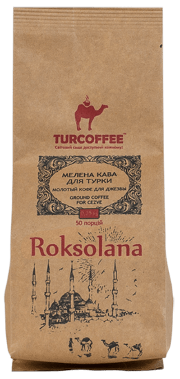 Черный кофе Roksolana 0,25кг